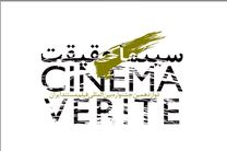 اعلام 5 فیلم برتر از نگاه تماشاگران جشنواره سینماحقیقت
