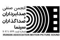 هیات مدیره جدید انجمن صدابرداران و صداگذاران سینما معرفی شد