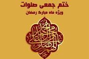 ثبت رکوردی جدید در ختم جمعی صلوات شبکه قرآن سیما/ ثبت و ختم بیش از 296 میلیون صلوات