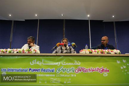 نشست خبری هفدهمین جشنواره بین المللی نمایش عروسکی