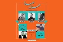 نکوداشت محمد اوشال در هزار صدا