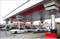احداث جایگاه های جدید سوخت در هرمزگان با رویکرد ارتقا رفاه عمومی