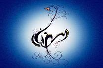 جشن رمضان در خوزستان برگزار می شود