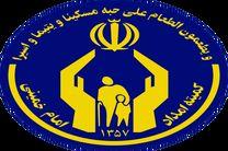 دویست و نود واحد مسکن به مددجویان کمیته امداد استان هرمزگان واگذار شد