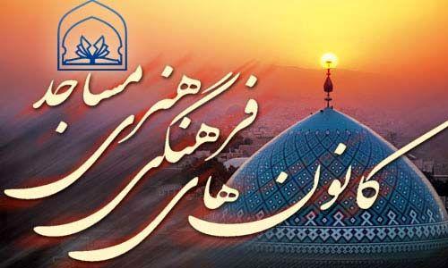 جذب ٧٠٠ نفر در ٣٢ کانون فرهنگی-هنری مساجد املش در تابستان امسال