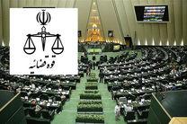بی مهری ۴۰ حقوقدان مجلس دهم به کمیسیون قضایی / قضای مجلس قضا شد!