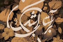 مجموعه شعر سه جلدی برآستان اشک رونمایی شد
