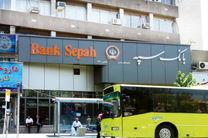 آمادگی بانک سپه برای کمک به ۱۱۲۰ واحد تولیدی