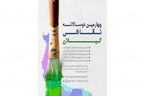 برپایی نمایشگاه آثار راه یافته به چهارمین دوسالانه نقاشی گیلان