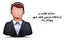 جلسه ارتباط مستقیم تلفنی با مدیران بانک شهر برگزار می شود