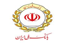 برگزاری چالش نوآوری باز در بانک ملی ایران