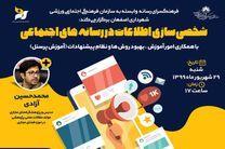 """برگزاری وبینار آموزشی """"شخصی سازی اطلاعات در رسانه های اجتماعی"""" در اصفهان"""