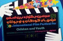 اعلام اسامی فیلم های کوتاه غیر ایرانی و انیمیشن جشنواره فیلم کودکان و نوجوانان
