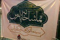 کمک سینمای هنر و تجربه کرمان به زلزلهزدگان