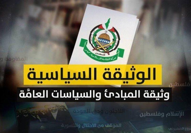 حماس؛ تغییر تاکتیکی یا استراتژیکی