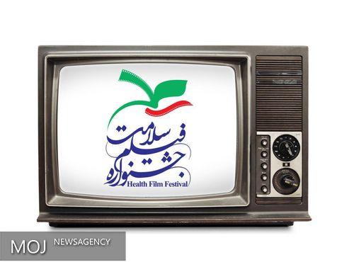 اعلام زمان پخش فیلمهای تلویزیونی جشنواره سلامت از شبکه۳