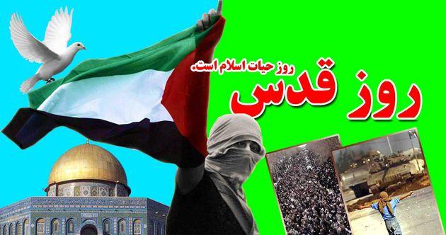 آرمان فلسطین؛ آرمان کل جهان اسلام است/ روز قدس، روز مقابله مستضعفین با مستکبرین است