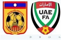 امارات به جای بازی با رقیب ایران به مصاف لائوس میرود