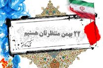 بیانیه خانه مطبوعات گیلان در آستانه چهلمین سالروز پیروزی انقلاب