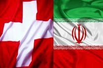 احتمال فعال شدن کانال مالی مشترک سوئیس با ایران