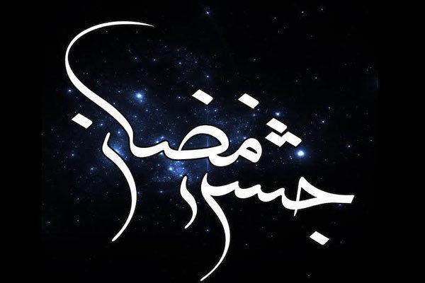 مجری برنامه جشن رمضان تغییر کرد