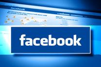 رفع آسیبپذیری امنیتی در پیامرسان فیسبوک + تصویر
