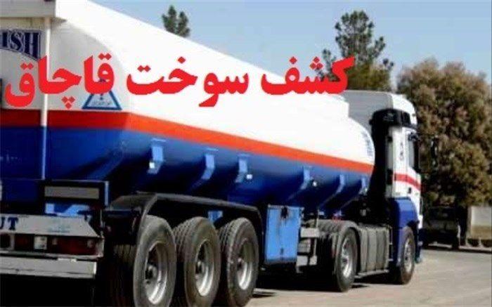 محموله 2 میلیارد ریالی گازوئیل قاچاق در یزد کشف شد