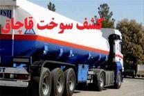 کشف  و توقیف 32 هزار لیتر سوخت قاچاق در شاهین شهر