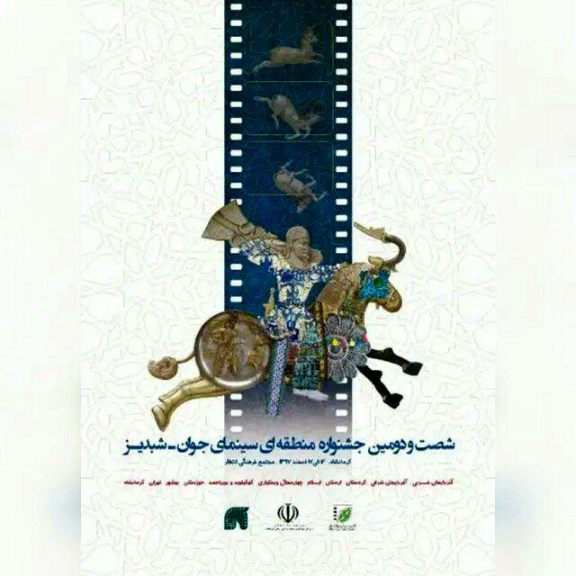 آغاز به کار جشنواره منطقهای شبدیز در سه بخش فیلم، فیلمنامه و عکس