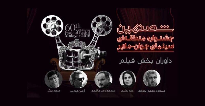 داوران فیلمهای بخش مسابقه جشنواره منطقهای ملایر آگر مشخص شد