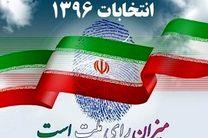 برگزاری انتخابات ریاستجمهوری ایران در 103 کشور