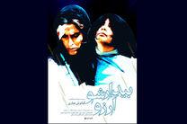 اولین پوستر فیلم سینمایی بیدار شو آرزو رونمایی شد