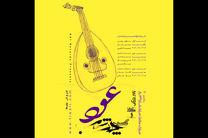 دور چهارم پروژه موسیقایی چند شب برگزار می شود