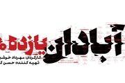 فیلم سینمایی «آبادان یازده ۶۰» به شبکه نمایش خانگی میآید