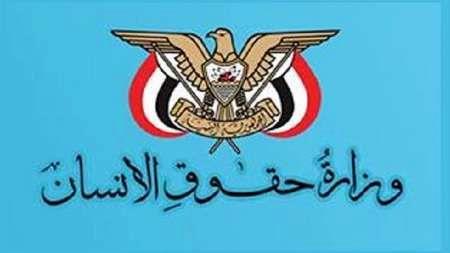 وزارت حقوق بشر یمن جنایات عربستان در یمن را محکوم کرد