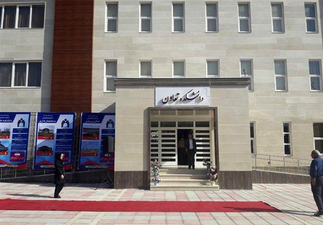 دانشکده تعاون دانشگاه گلستان با ۳۵ میلیارد ریال اعتبار افتتاح شد