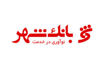 حمایت بانک شهر از توسعه خطوط مترو استان البرز