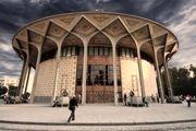 آغاز اجرای نمایش بین یه عالمه ماهی از روز گذشته در تئاتر شهر