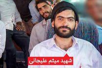 پیکر شهید میثم علیجانی در بابلسر تشییع شد