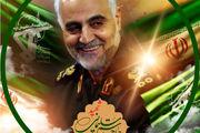 شانزدهمین جشنواره فیلم مقاومت با ادای احترام به شهید سلیمانی افتتاح می شود