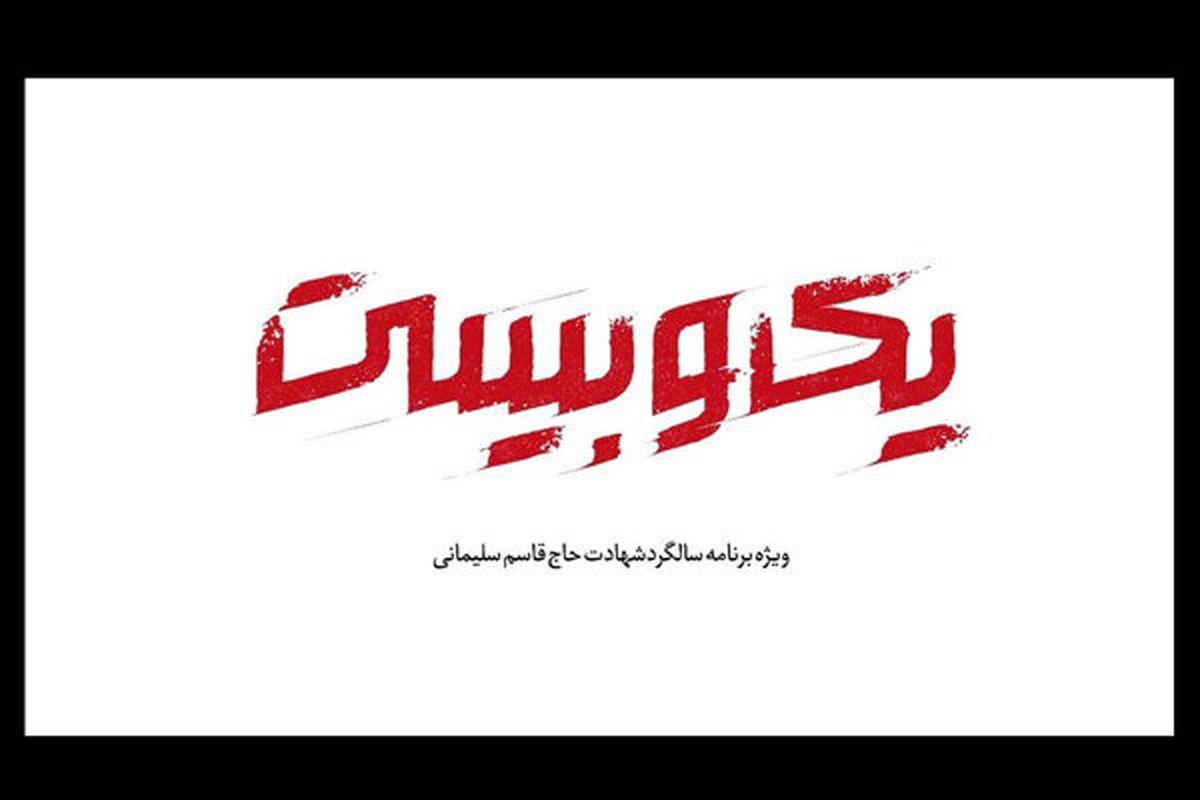 پخش ویژه برنامه سالروز شهادت سردار دل ها با عنوان «یک و بیست» از شبکه افق