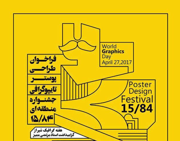 جشنواره منطقه ای «۱۵/۸۴» تا 2 اردیبهشت امسال تمدید شد