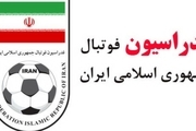 مدارک مربوط به میزبانی ایران در جام ملت های فوتبال آسیا ۲۰۲۷ ارسال شد