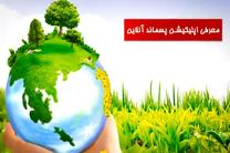 افتتاح طرح دریافت آنلاین پسماند خشک در خمینی شهر