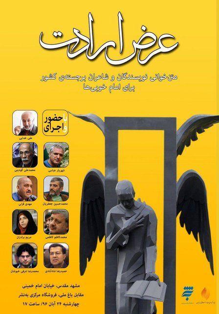 برنامه متنخوانی نویسندگان و شاعران  در مشهد مقدس برگزار میشود