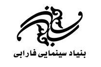 گزارش حسابرسی مالی بنیاد سینمایی فارابی در نه ماه سال97 اعلام شد