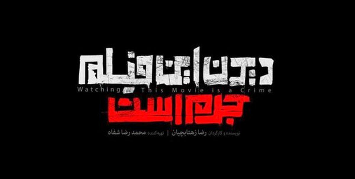 جشنواره جهانی فیلم فجر به ادعای دستاندرکاران دیدن این فیلم جرم است پاسخ داد