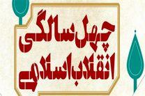 برگزاری ۲۱ برنامه به مناسبت چهل سالگی انقلاب در منطقه 10 شهرداری اصفهان