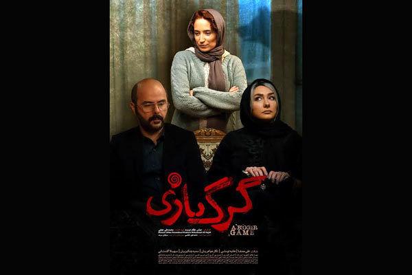 فیلم سینمایی گرگ بازی در فرهنگسرای ارسباران روی صحنه می رود
