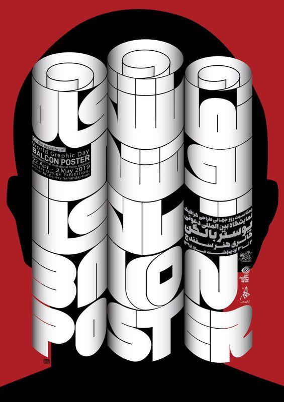 برپایی نمایشگاه بین المللی دعوتی پوستر با عنوان «بالکن» در کردستان